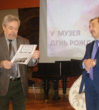 Конференция в музее краеведения. 2017