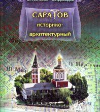 Саратов историко-архитектурный