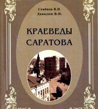 Краеведы Саратова