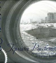 Саратов Германа Рассветова