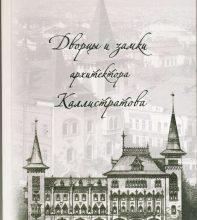 Дворцы и замки архитектора Каллистратова