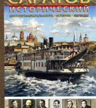Саратов исторический