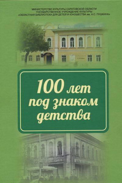 Книга к 100-летию