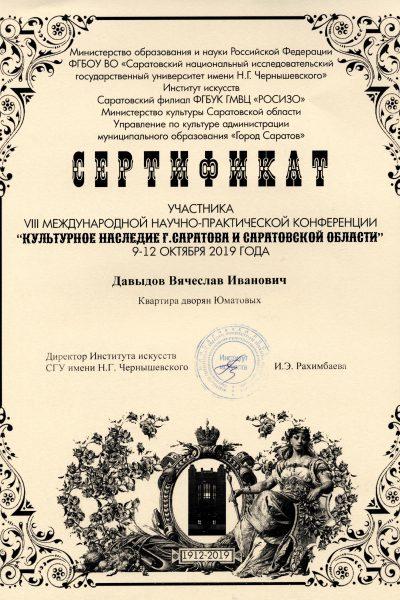 Сертиф 001